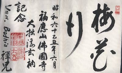 Photo of rakusu inscription